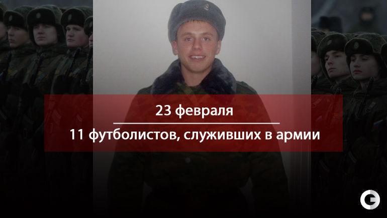 11 футболистов, служивших в армии.