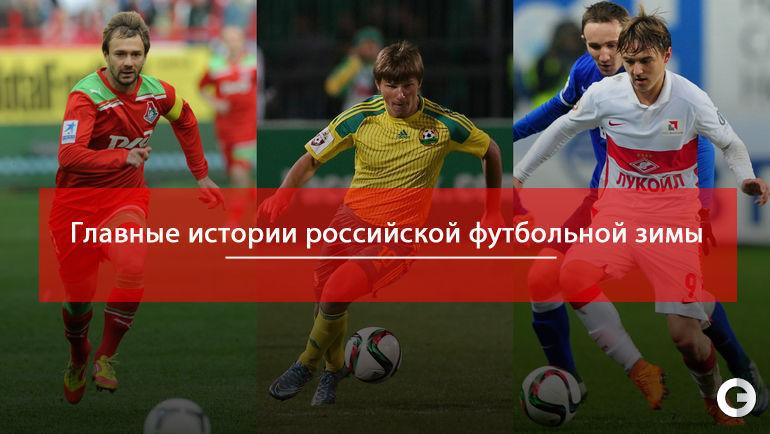 Слеве направо: Дмитрий СЫЧЕВ, Андрей АРШАВИН и Денис ДАВЫДОВ.