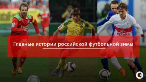 Сычев без дела,  Аршавин - без главной команды,  Давыдов - без электрички