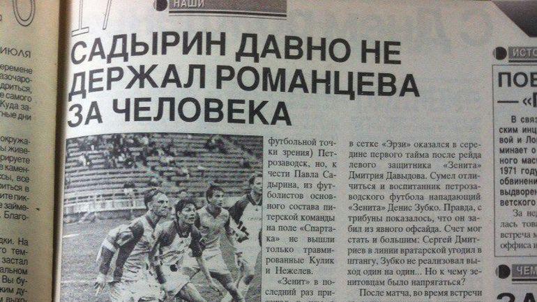 """Заметка об игре """"Эрзи"""" - """"Зенит"""" (0:2) в местной газете (в """"СЭ"""" был передан ее сокращенный вариант)."""