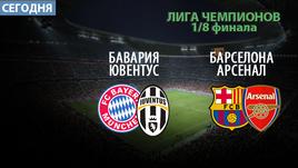 Сегодня - ответные матчи 1/8 финала Лиги чемпионов.