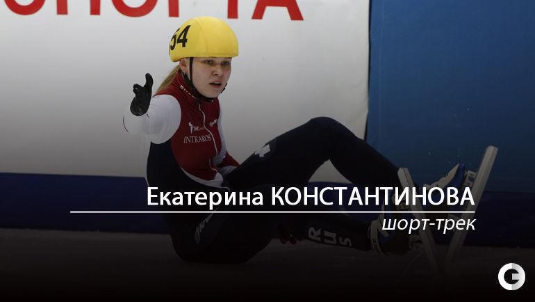 Екатерина КОНСТАНТИНОВА. Фото