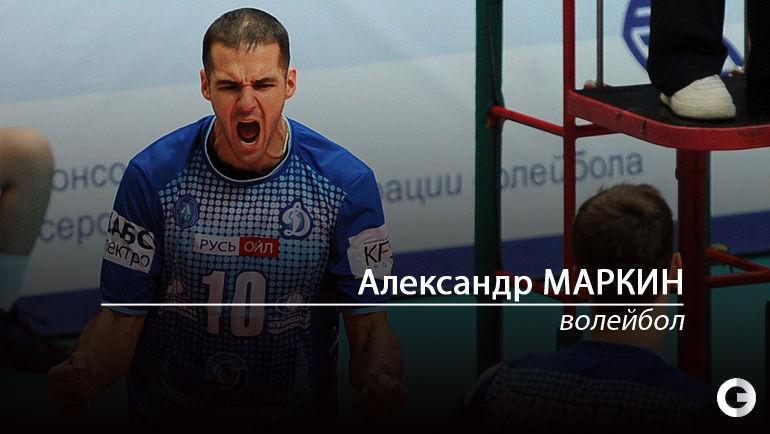 Александр МАРКИН. Фото