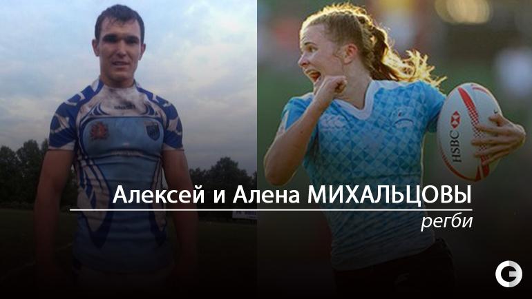 Алексей и Алена МИХАЛЬЦОВЫ. Фото enisei-stm.ru