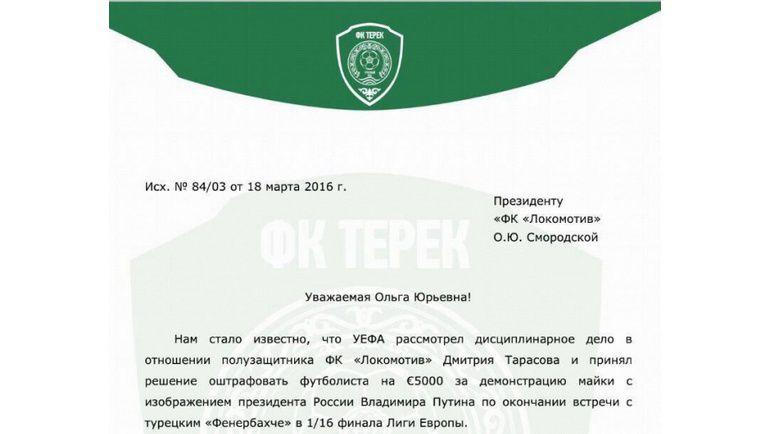"""Письмо """"Терека"""" в """"Локомотив"""". Фото """"Матч ТВ"""""""