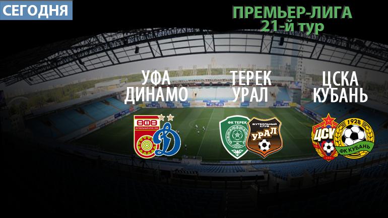 В субботу пройдут три матча 21-го тура РФПЛ. Фото «СЭ»