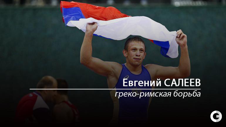 Евгений САЛЕЕВ. Фото