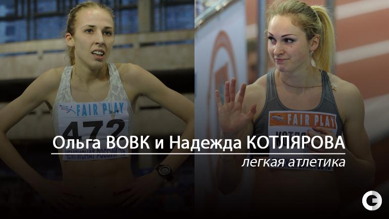 Ольга ВОВК и Надежда КОТЛЯРОВА. Фото
