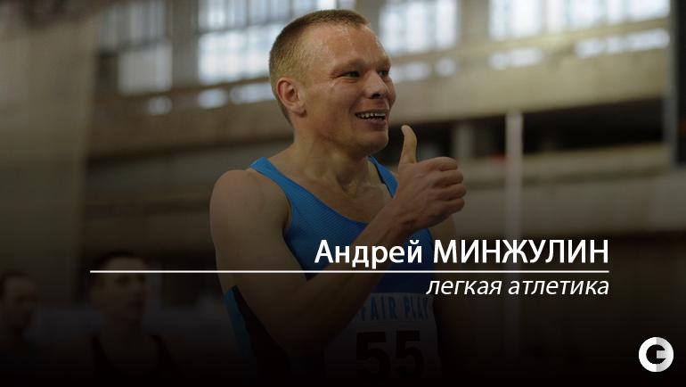Андрей МИНЖУЛИН. Фото