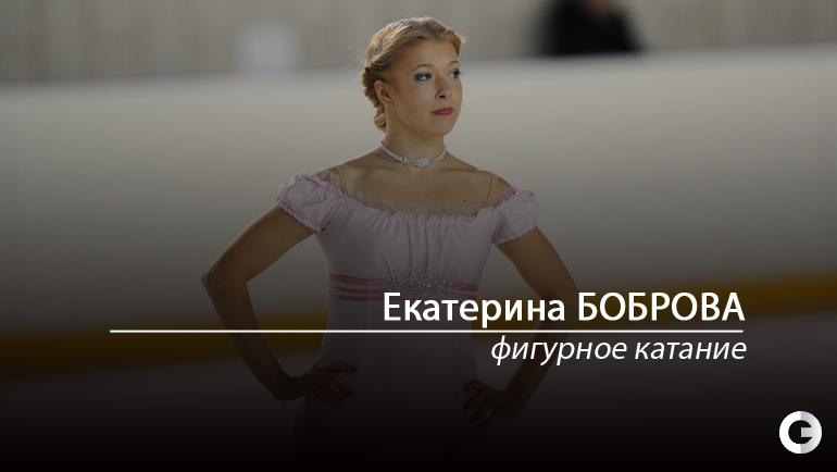 Екатерина БОБРОВА. Фото