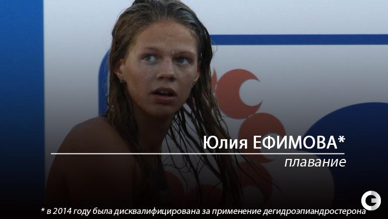 Юлия ЕФИМОВА. Фото