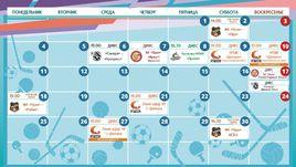 Календарь спортивных событий Екатеринбурга на апрель