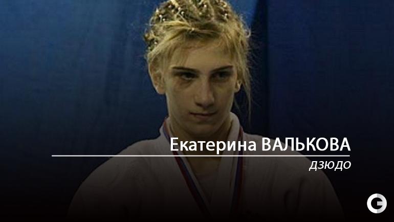 Екатерина ВАЛЬКОВА.