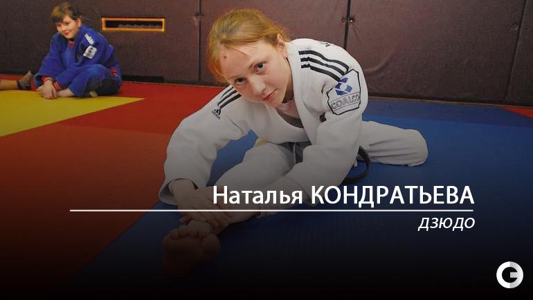 Наталья КОНДРАТЬЕВА.