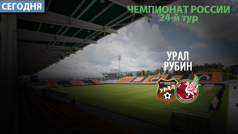 В понедельник 24-й тур РФПЛ завершится игрой в Екатеринбурге. Фото «СЭ»