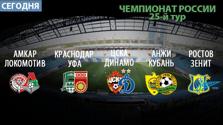 В воскресенье пройдут пять матчей РФПЛ. Фото «СЭ»