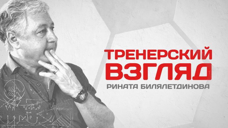 """Тренерский взгляд Рината Билялетдинова. Фото """"СЭ"""""""