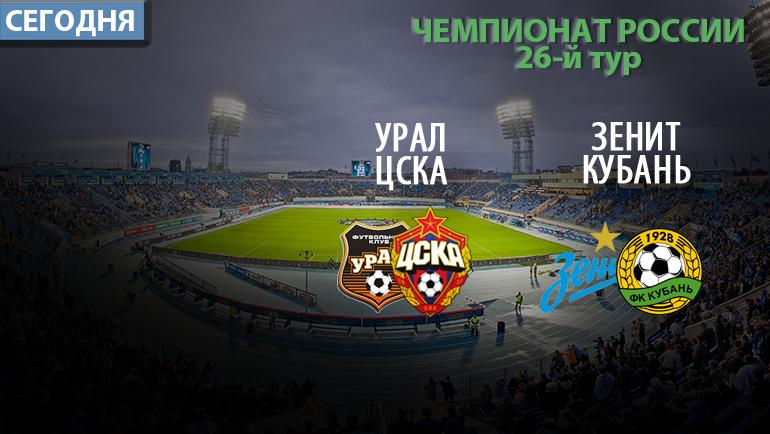 В четверг состоятся два матча 26-го тура РФПЛ. Фото «СЭ»