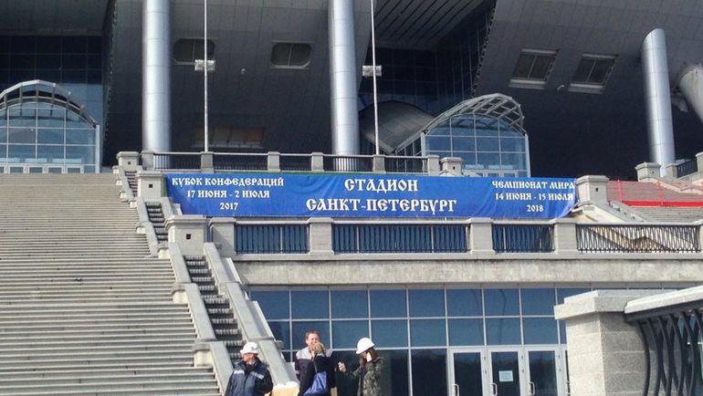 """Суббота. Санкт-Петербург. Стадион """"Зенита""""."""