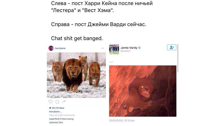 """""""Лестер"""" - чемпион. Лучшие мемы."""