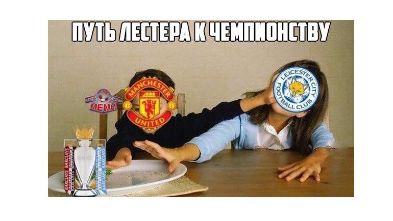 """""""Лестер"""" - чемпион. Лучшие мемы. Фото vk.com/fmems"""