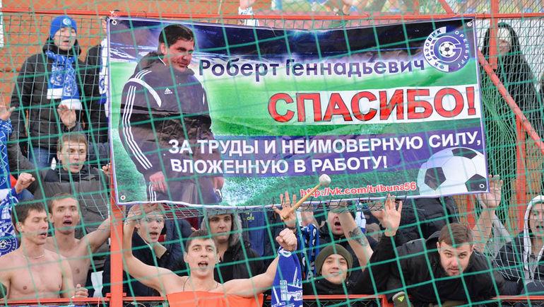Болельщики в Оренбурге верят в Роберта Евдокимова. Фото 1fnl.ru