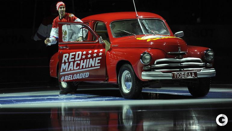 """Красная машина"". Новая сборка."