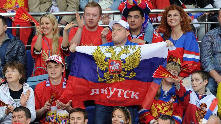 Болельщики сборной России. Фото Алексей ИВАНОВ, «СЭ»