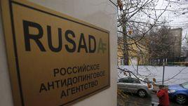 Российское антидопинговое агентство.