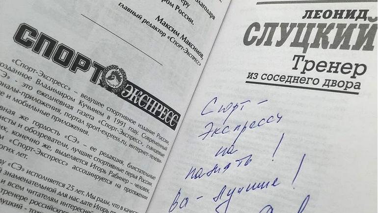 """Леонид Слуцкий - """"СЭ"""": """"Вы - лучшие!"""" Фото Алексей ИВАНОВ, """"СЭ"""""""
