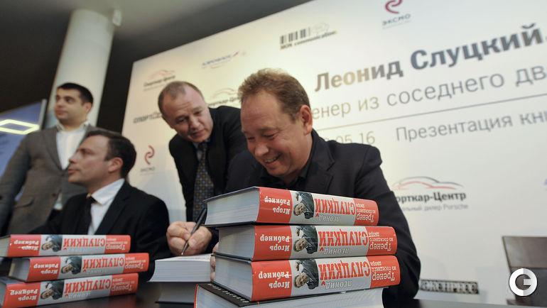 Среда. Москва. Презентация книги-биографии Леонида СЛУЦКОГО.