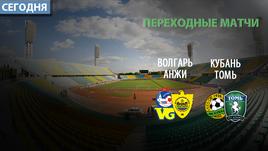 Во вторник пройдут первые переходные матчи между командами РФПЛ и ФНЛ.