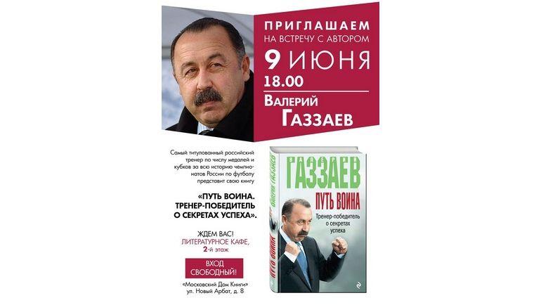 Встреча Валерия Газзаева с читателями.