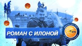 «Роман с Илоной»: Время плей-офф!