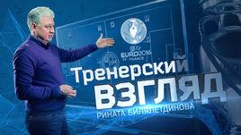 Тренерский взгляд Рината Билялетдинова. Россия - Словакия