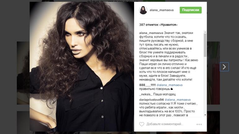 Новая запись Аланы Мамаевой. Фото instagram.com