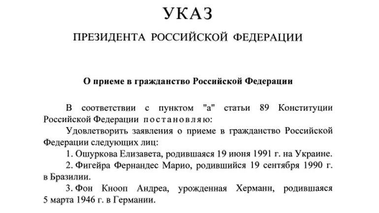 Указ о приеме в гражданство РФ. Фото publication.pravo.gov.ru.