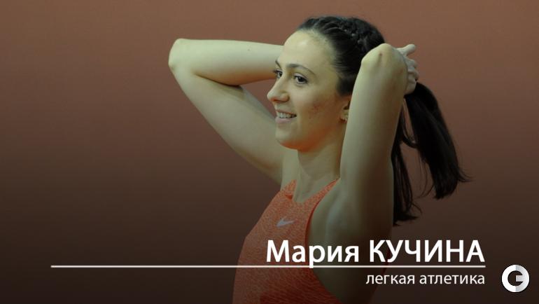 """Мария КУЧИНА. Фото """"СЭ"""""""