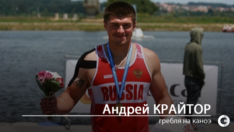 "Андрей КРАЙТОР. Фото ""СЭ"""