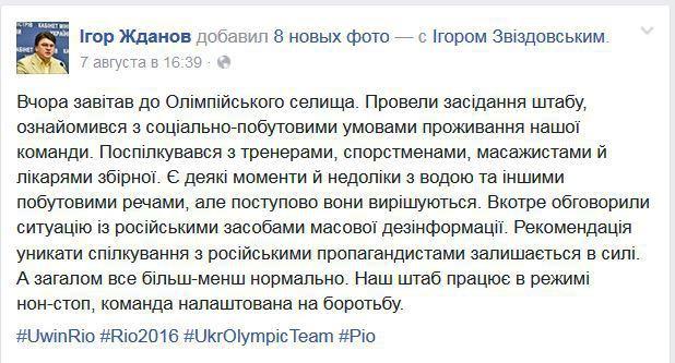 Фейсбук Игоря ЖДАНОВА.