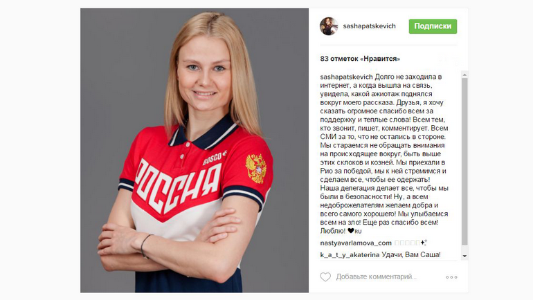 Вторая запись Александры Пацкевич. Фото Instagram