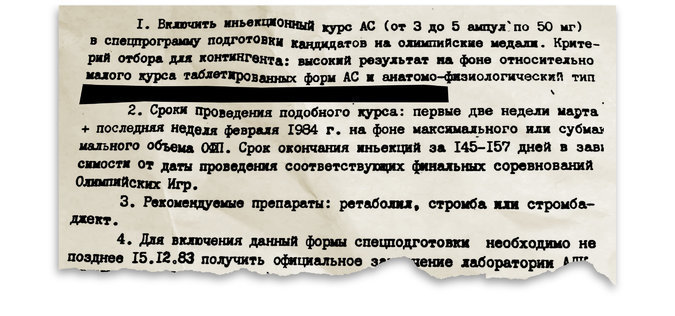 Советский спортсмен письменный фото 189-792