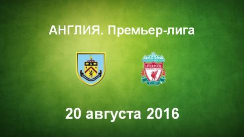 Бернли ливерпуль 20 августа 2016 онлайн трансляция