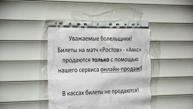 Билеты продавались только в интернете. Фото Григорий БОЧКАРЕВ