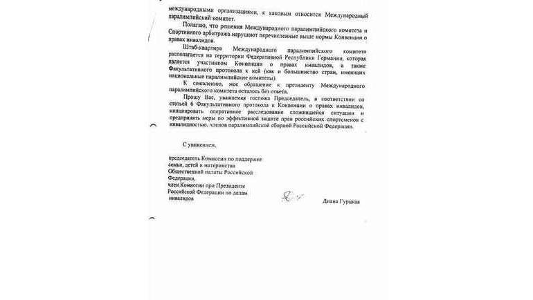 Письмо в комитет ООН по правам инвалидов.