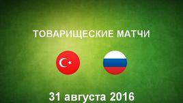 Турция - Россия. Лучшие моменты