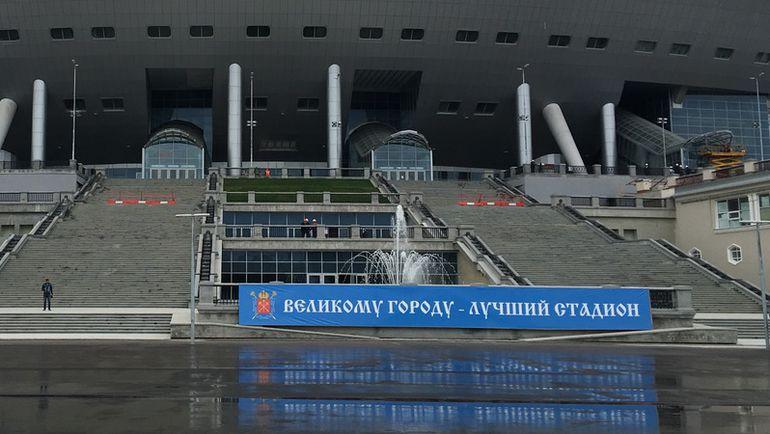 Фонтан у новой арены в Питере. Фото «СЭ»