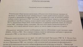 Открытое обращение к делегатам Конференции РФС.