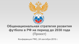 Стратегия развития футбола в России до 2030 года.