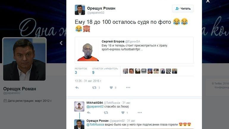 Тот самый твит Романа Орещука.